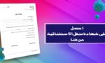شهادة التنقل الاستثنائية : هذه الوثيقة المعتمدة للحصول على تصريح التنقل