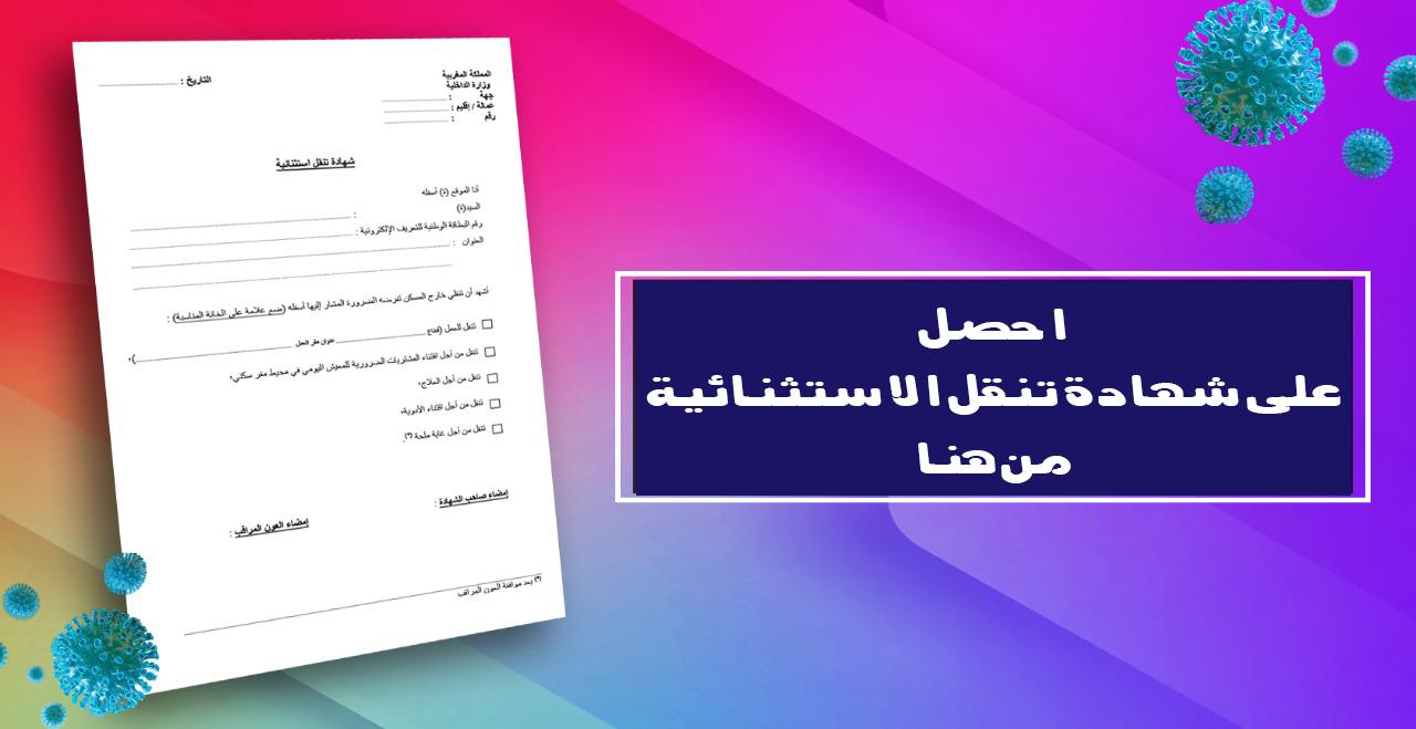 شهادة التنقل الاستثنائية : هذه الوثيقة المعتمدة للحصول على تصريح التنقل 3