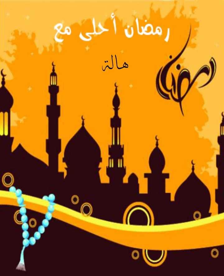 بوستات رمضان احلى مع