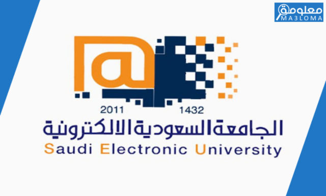 موعد التسجيل في الجامعة السعودية الإلكترونية 1442 بكالوريوس الترم الثاني