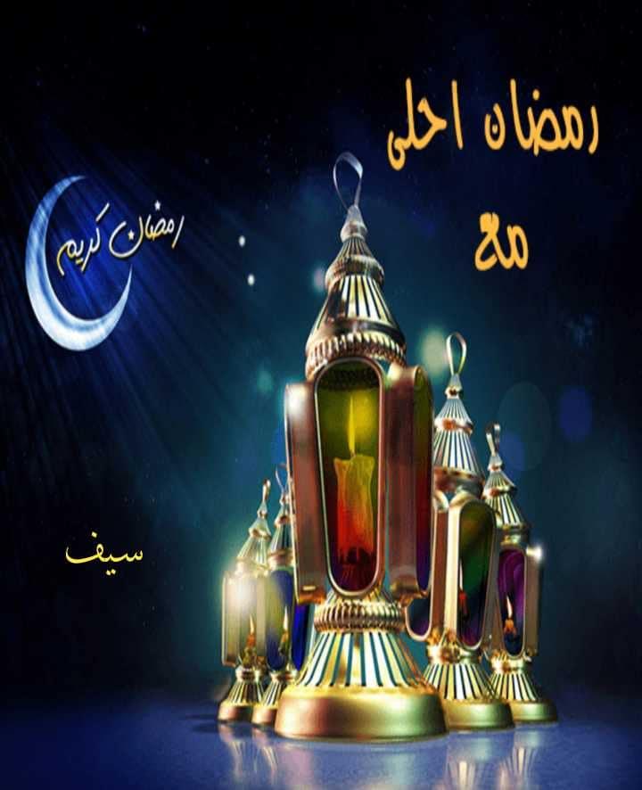 بوستات رمضان احلى