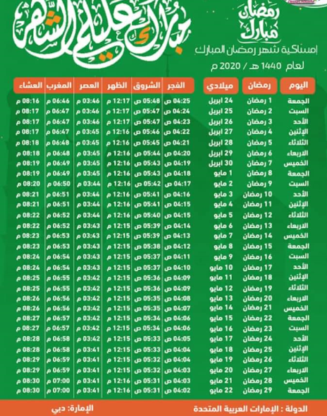 أوقات الصلاة في رمضان 2020