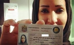 استخراج رخصة قيادة سعودية للنساء 1441