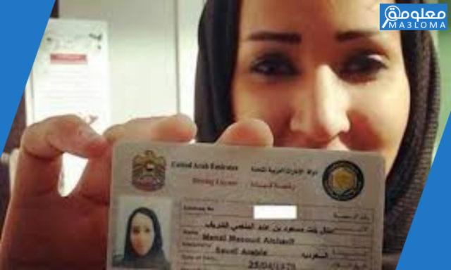 طريقة استخراج رخصة قيادة سعودية للنساء بسهولة