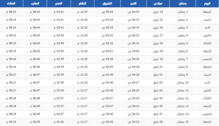 امساكية رمضان 1441 في السعودية