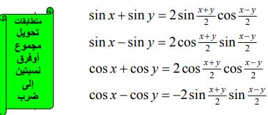 بحث عن المتطابقات المثلثية