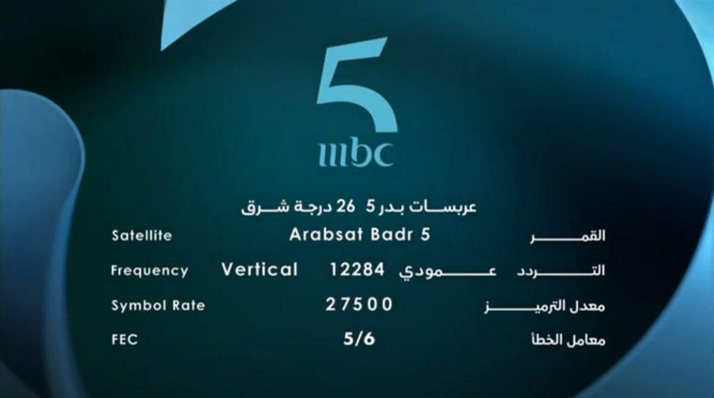 تردد ام بي سي mbc 5 المغرب