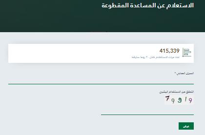 طريقه التقديم ع المقطوعه من الجوال او من الحاسوب