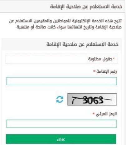 وزارة الداخلية البحث عن صلاحية الاقامة