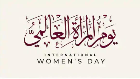 اذاعة مدرسية عن المرأة جديدة وكاملة الفقرات مع مقدمة وحاتمة عن اليوم العالمي للمرأة