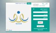 التسجيل في نظام نور 1442 لتسجيل الطلبة الجدد بالخطوات