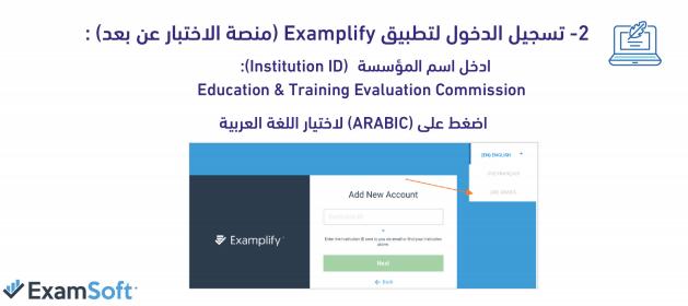 تحميل تطبيق exemplify منصة الاختبار عن بعد 1441 بالسعودية