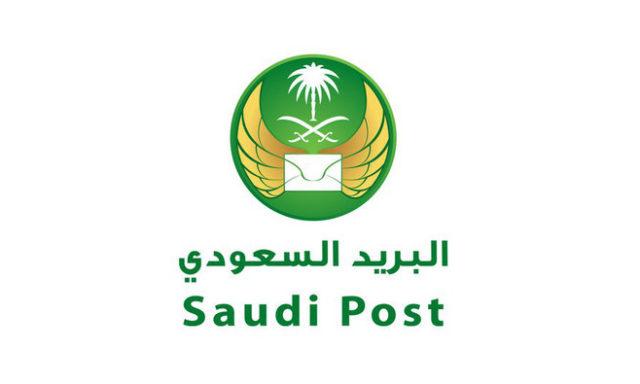 دوام البريد السعودي في رمضان 1441 / 2020