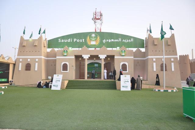 دوام البريد السعودي في رمضان 1441 2020