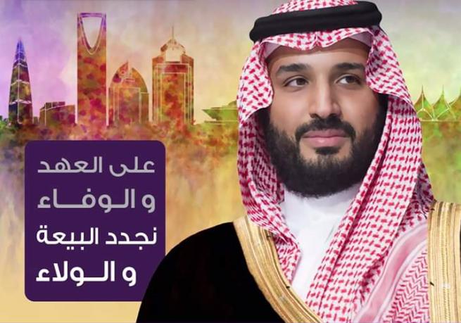 ذكرى بيعة ولي العهد محمد بن سلمان بن عبد العزيز