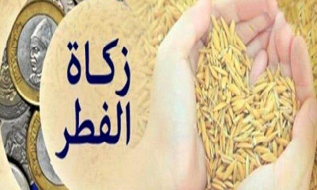مقدار زكاة الفطر 2020 ووقت اخراجها في مختلف الدول العربية