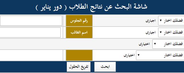 نتائج جامعة حلوان 2020 برقم الجلوس