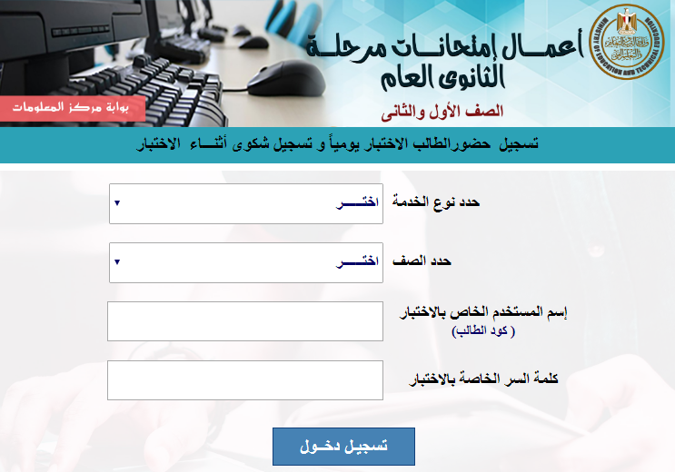 thaneduone.emis.gov.eg تسجيل الدخول لاثبات الحضور