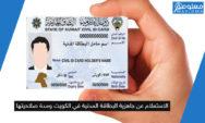 الاستعلام عن جاهزية البطاقة المدنية في الكويت ومدة صلاحيتها