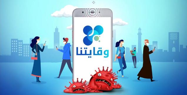 تحميل تطبيق وقايتنا لتتبع اصابات فيروس كورونا المستجد بالمغرب