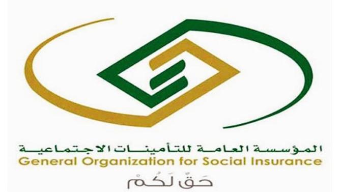 ساند دعم القطاع الخاص 2020 تسجيل الدخول على رابط التأمينات الاجتماعية مع شرح الطريقة
