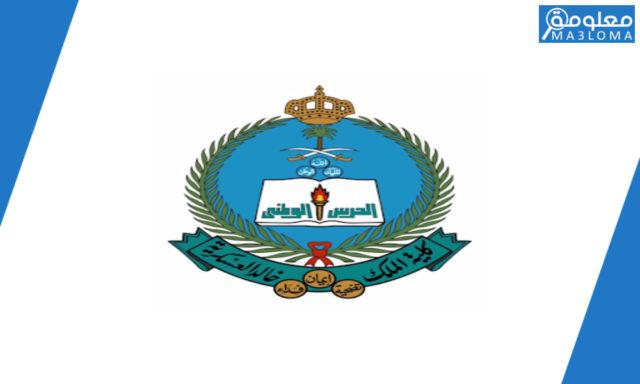 كلية الملك خالد العسكرية للجامعيين 1441/1442 وطلاب الثانوية العامة