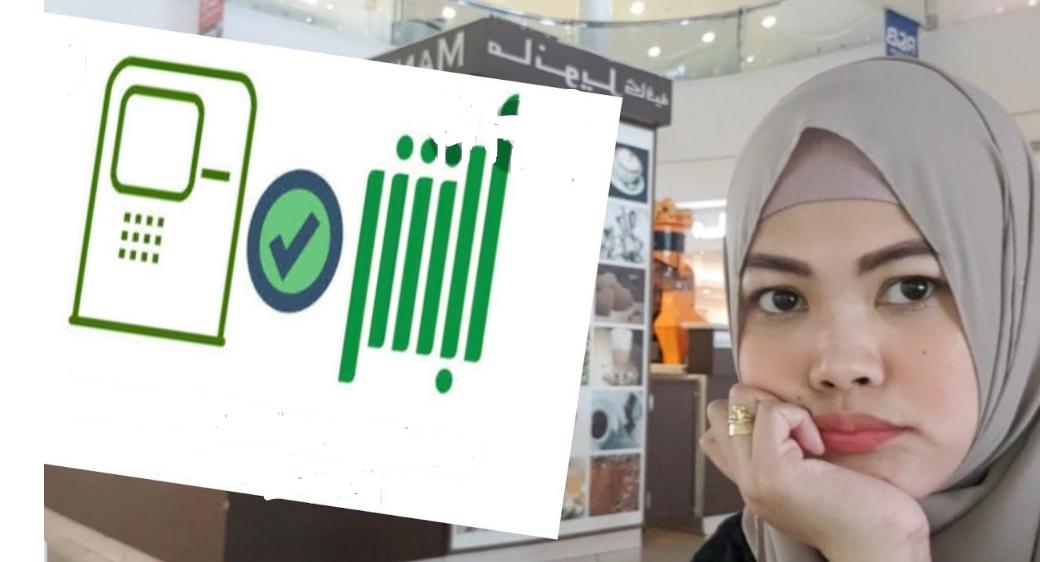 كيف تفعل ابشر خارج السعودية بأبسط الطرق؟
