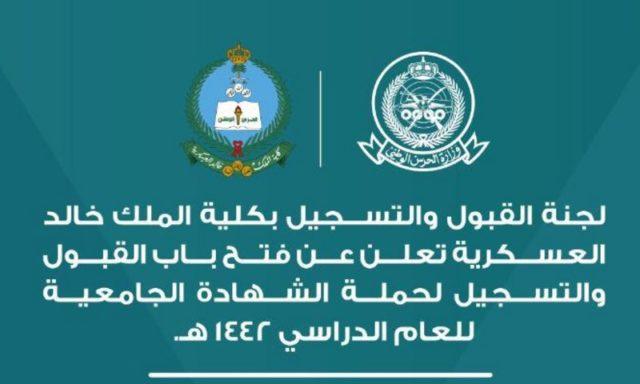 موعد التسجيل في كلية الملك خالد العسكرية 1442 لحاملي الشواهد الجامعية