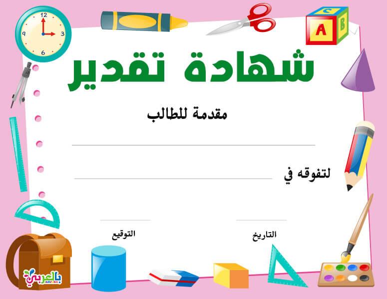 تحميل شهادات شكر وتقدير جاهزة للكتابة عليها word نموذج 2