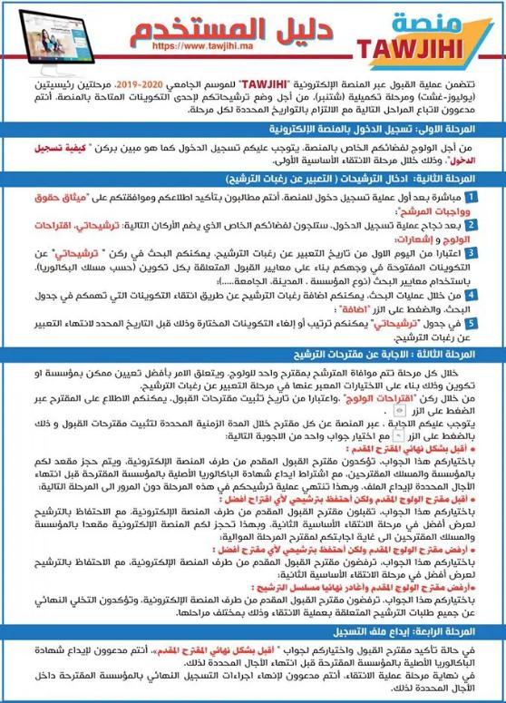 Tawjihi.ma 2020 توجيهي منصة التسجيل في المدارس العليا بالمغرب عبر الانترنت0