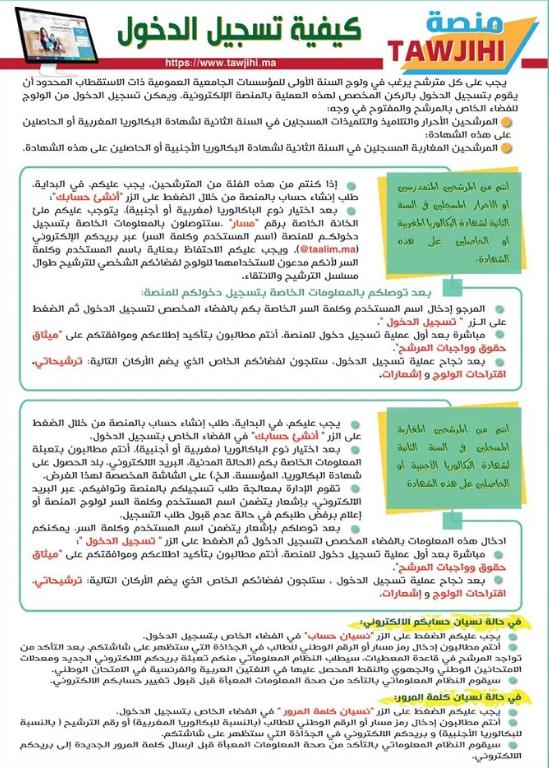 Tawjihi.ma 2020 توجيهي منصة التسجيل في المدارس العليا بالمغرب عبر الانترنت