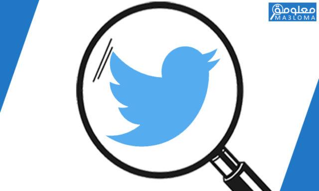 طريقة استخدام اداة تويتر بحث متقدم عربي