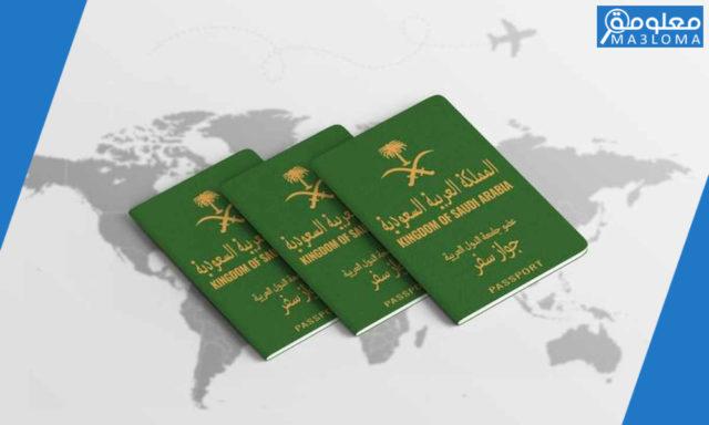 نقل معلومات الجواز عن طريق أبشر منصة الخدمات السعودية