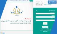 رابط نظام نور برقم الهوية 1441 للاستعلام عن نتائج الطلاب وتسجيل الطلاب الجدد