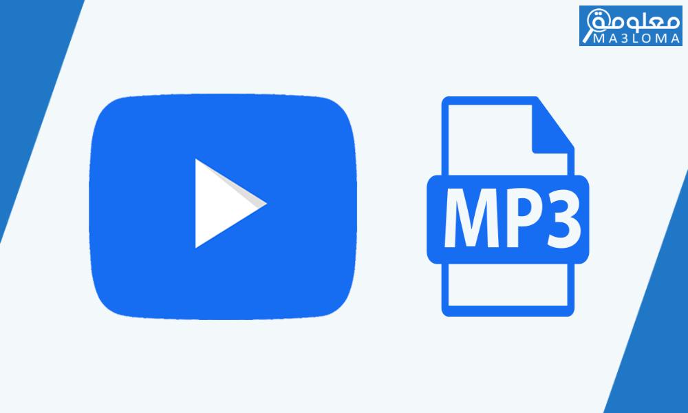 محول اليوتوب الى Convertisseur Youtube Mp3 - معلومة
