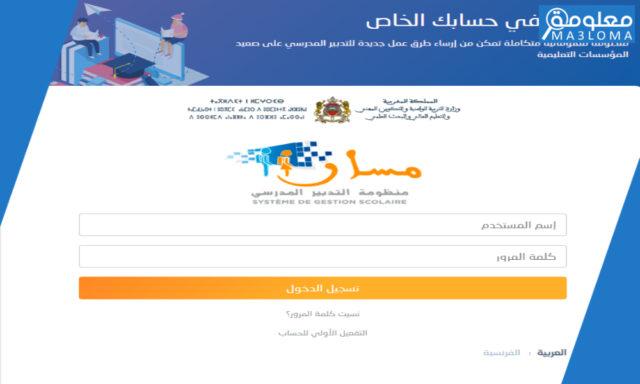 moutamadris خدمة مسار للاطلاع على نقط التلاميذ والتلميذات الكترونيا 2020