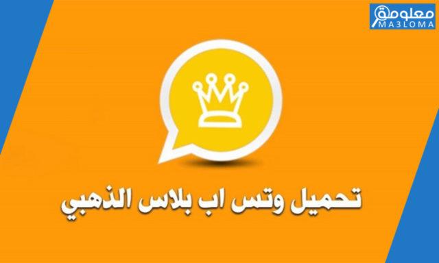 تحميل واتس اب الذهبيwhatsapp gold آخر اصدار ضد الحظر برابط مباشر