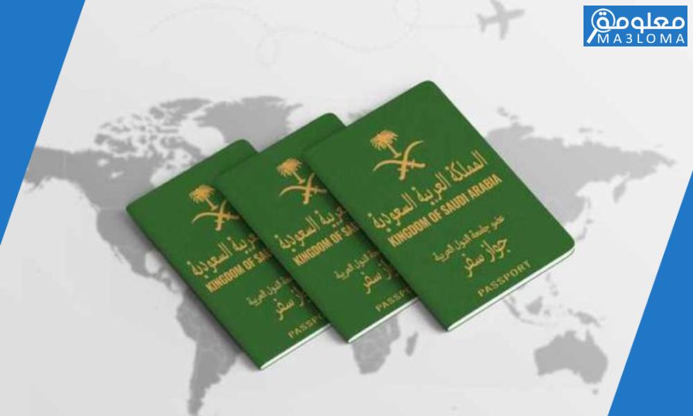 استخراج جواز سفر لطفل رضيع 1442 بالسعودية مع الخطوات و الشروط