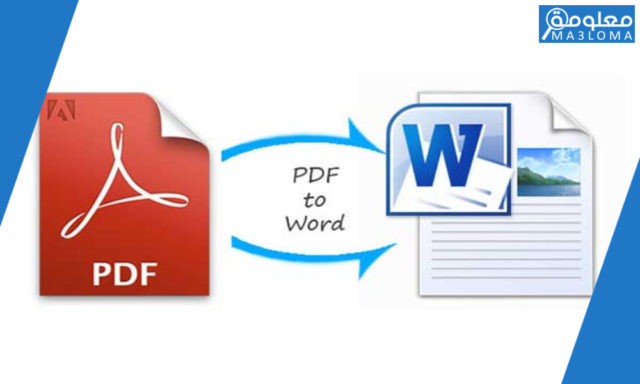 أفضل برنامج تحويل ملفات PDF الى WORD مجانا convertir pdf en word