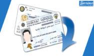 تعديل الاسم اللاتيني في البطاقة المدنية