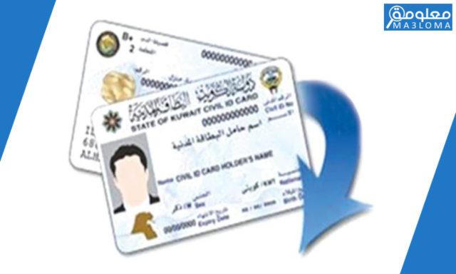 تعديل الاسم اللاتيني في البطاقة المدنية .. اون لاين 1442