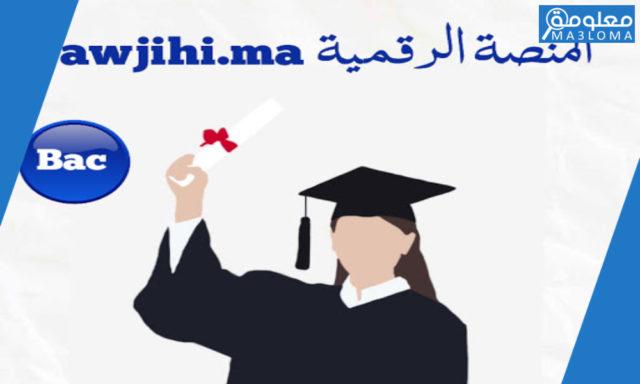 توجيهي منصة التسجيل في المدارس العليا بالمغرب عبر الانترنت Tawjihi.ma 2020