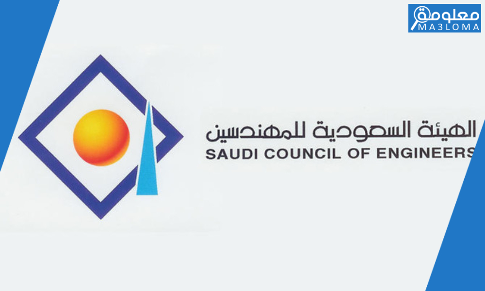 شروط وطريقة تجديد عضوية الهيئة السعودية للمهندسين والاعتماد المهني