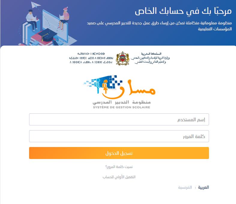moutamadris. ma خدمة مسار للاطلاع على نقط التلاميذ والتلميذات الكترونيا 2020