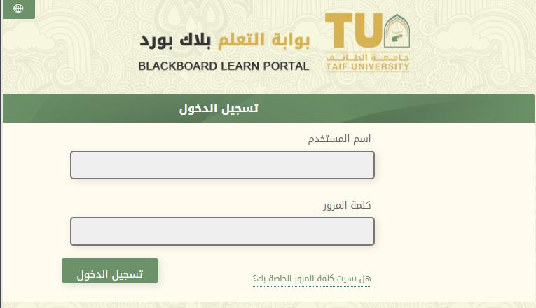 بلاك بورد جامعة الطائف للتعليم عن بعد