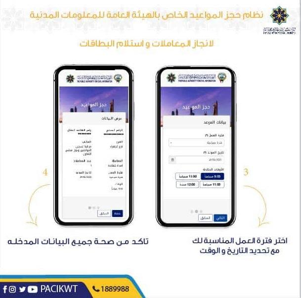 رابط حجز موعد الهيئه العامه للمعلومات المدنيه الكويت بالصور