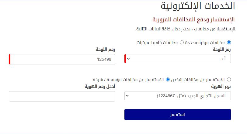 شرطة عمان السلطانية مخالفات المرور ودفعها