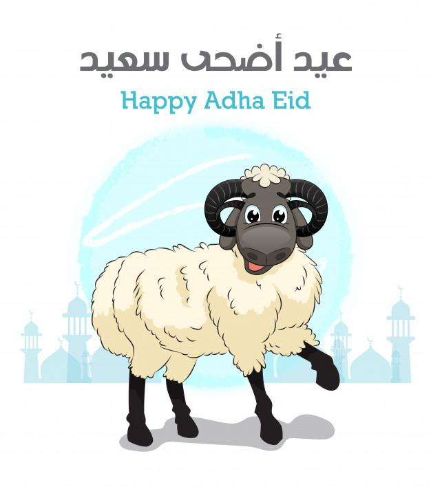 صور خروف العيد Sheep Png رمزيات عيد الاضحى 2020 معلومة