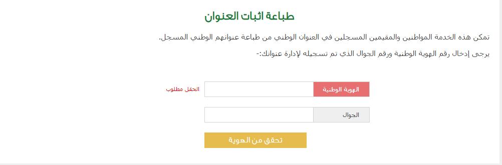 طباعة العنوان الوطني السعودي المسجل للشركات والمؤسسات