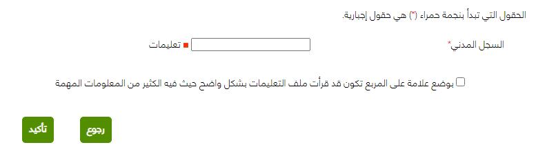 طريقة التقديم في جامعة الملك خالد عمادة القبول والتسجيل 1442 / 2020